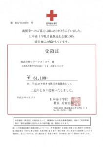 熊本地震義援金受領証
