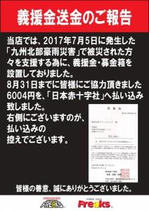 (H29.7)九州北部豪雨災害 義援金送金