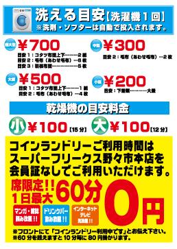 コインランドリー料金表&無料告知 (1)