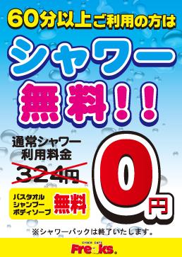 片町シャワー無料B7