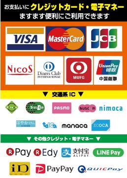 クレジットPOP